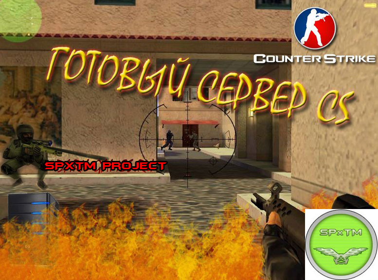 Server Counter Strike Скачать